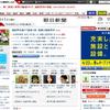 朝日新聞デジタルPC版がリニューアル 旧アサヒ・コムとの統合進む