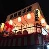 戸塚汲沢の五霊神社のお祭りで演奏しました