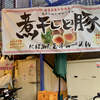らーめん専門店 煮干しと豚(南区)醤油麹仕立ての昆布水つけ麺