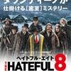 映画『ヘイトフル・エイト』評価&レビュー【Review No.030】