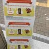 高円寺駅前で観光アンケートを実施してました