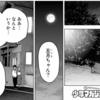 五等分の花嫁 110話 「最後の祭りが五月の場合②」感想
