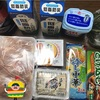 【5/4】お買い物記録-5月度③