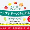 キューピードレッシング|緑キャップシリーズをたのしもう!キャンペーン