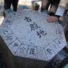 雑談:方位石=古殿地干支石&神宮暦