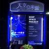 旅行の本質-長野県阿智村の事例から-