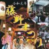 藤野まつり 令和元年8月15日、16日、17日開催!