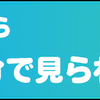 【スカパーで】WOWOW視聴料2ヵ月半額キャンペーン実施中!【WOWOWを観よう!】