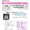 長野で午前と午後の2回講演なり。