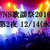 FNS歌謡祭2016冬の出演者!タイムテーブル&セットリスト!第2夜はジャニーズアイドル祭り!!リアルタイム更新!!