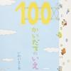 ★★390「100かいだてのいえ」~ベストセラーになるだけの理由はある、精密で面白い、アートと学びの融合絵本。