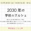 本日のつれづれ no.1301 〜年末に教育イベントやります!「2030年の学校マルシェ」@なごのキャンパス〜