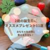 【2歳】お誕生日プレゼントにオススメおもちゃ11選!少しでも安く購入出来る方法は?