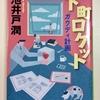 読んでみた - 「下町ロケット ガウディ計画」 by 池井戸潤
