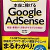 【書評】元Google  AdSense担当が教える 本当に稼げるGoogle Adsense 収益・集客が1.5倍UPするプロの技60