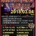 【ライブイベント】NARA LIVE Vol.49 ~Re Fes!~3/4(日)開催!!出演アーティスト確定!