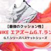 最強のクッション性を持った「NIKE エアズームG.T.ラン」を紹介【新世代のバスケットシューズがこれ】