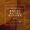 【第11回】整理収納の視点で見る造り付け家具 ミニカウンター編