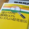 【インド人って?】山田真美さんの『運が99%戦略は1%インド人の超発想法』