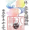 太子堂八幡神社(東京・世田谷)の10月限定御朱印
