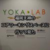 福岡天神のコワワーキングスペース、ヨカラボに行ってみた