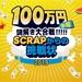 100万円争奪謎解き合戦 SCRAPからの挑戦状2019夏の感想