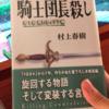 10年ぶりに小説が読めるようになった話 〜「騎士団長殺し」 を読みながら〜