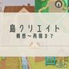 【あつ森】島クリエイト奮闘記①【地面デザイン付き】
