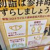 藤沢市 1月の感染が急増中