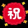100記事突破記念!~僕のお気に入り記事ベスト10~