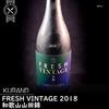 【LR】日本酒「FRESH VINTAGE 2018 和歌山山田錦」をいただく