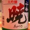 暁 一乃谷 大吟醸 斗瓶中取り無濾過生原酒