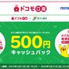ドコモユーザーならドコモ口座への入金で500円もらえるよ