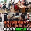 お餅つき大会〜第33回オレンジカフェ(認知症カフェ)@やまと