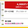 【ハピタス】ディノスカードが期間限定4,500pt(4,500円)!  初年度年会費無料! ショッピング条件なし!