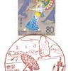 【風景印】国府郵便局(2020.6.12押印、局名改称・図案変更前・終日印)