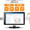 フィードフォース、セルフサーブ型の「データフィード統合管理プラットフォーム dfplus.io」提供開始~広告担当者自身でデータフィードの作成・管理・最適化が可能に