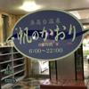 北海道一周その後 青森県八戸市にある温泉 帆のかおりは朝早くから営業して安い