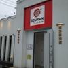 麺屋 双嵐(倉敷市)