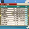 【MHXX】金冠サイズ制覇のため 金冠モンスターが出やすいクエスト一覧 9ページ目