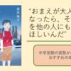 藤岡陽子『金の角を持つ子どもたち』号泣まちがいなし!中学受験の実態がわかるおすすめ小説本