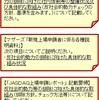 10年10月 IPOセミナー 【第11回】 3.(1)反社会的勢力対応