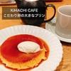 12/24はふーさんの誕生日ということで、前から食べたかった『KIHACHI CAFE ペリエ千葉店』の『こだわり卵の大きなプリン』を奥さんと一緒に食べに行きました🍮✨