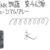 #0954 Kobe INK物語 渚ミュージアムグレー
