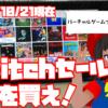 Youtubeでらあゆちゃん新作動画『クリスタルクライシス』レビュー動画と『Switchセール情報ピックアップ』を公開しました!