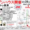 10月28日(土)29日(日)ルイシャトレ高津にてオープンハウス開催♪