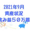 資産状況(2021年9月)16回目  含み益が50万超!!