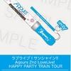 人生初ライブが「ラブライブ!サンシャイン!!  Aqours 2nd LoveLive! HAPPY PARTY TRAIN TOUR」になった件