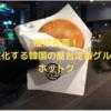 進化する韓国の屋台定番グルメ・ホットク!スイーツ系から食事系まで種類豊富!