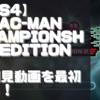 【初見動画】PS4【PAC-MAN CHAMPIONSHIP EDITION 2】を遊んでみての感想!